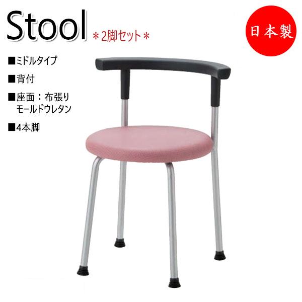 2脚セット 背付スツール 作業椅子 業務用チェア NO-0930 丸イス ダイニングチェア 食堂椅子 ワークチェア 布張り スチール4本脚