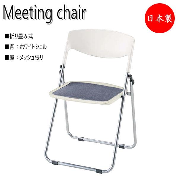 折り畳みチェア 単品 パイプ椅子 オフィスチェア 会議用チェア ミーティングチェア メッシュ張り スチールパイプ フラット収納 ホワイト 白 NO-0946-1