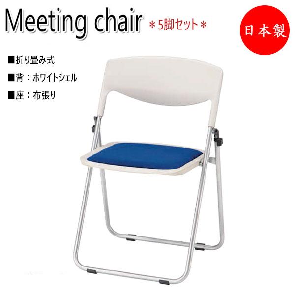 5脚セット 折り畳みチェア パイプ椅子 オフィスチェア 会議用チェア ミーティングチェア 布張り スチールパイプ フラット収納 ブラック ホワイト ブルー NO-0947