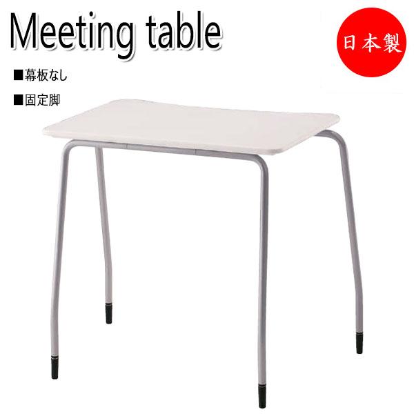 会議テーブル ワークデスク NO-0954 幕板無し ミーティングテーブル 机 作業テーブル スタッキング可能 固定脚 ブラック グリーン レッド