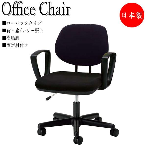 高い品質 事務椅子 レザー張り オフィスチェア パソコンチェア NO-0957 NO-0957 ローバックタイプ 上下調節可能 肘付 レザー張り 樹脂脚 上下調節可能 ロッキング機構, refalt:4da3606d --- paulogalvao.com