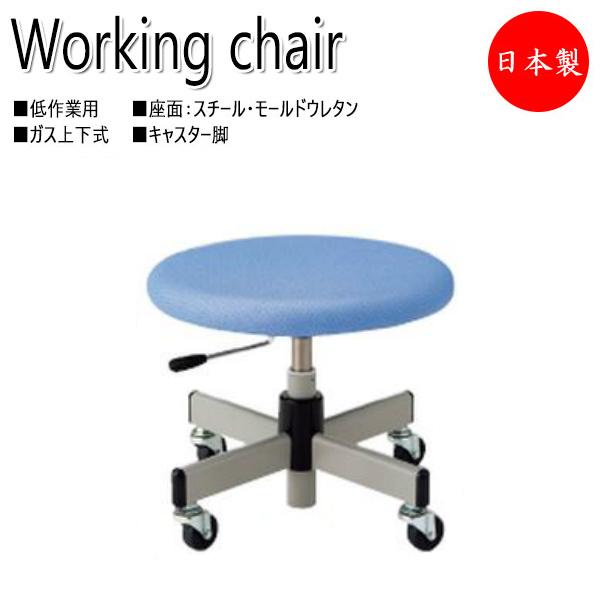 ワークチェア オフィスチェア 作業椅子 スツール 腰掛け キャスター脚 レバー操作 ガス上下調節式 スチール モールドウレタン 低作業用 回転 NO-0975