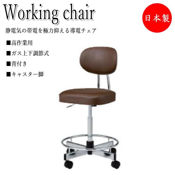 導電チェア ワークチェア オフィスチェア 作業椅子 スツール 腰掛け キャスター脚 レバー操作 ガス上下調節式 背付タイプ NO-0976