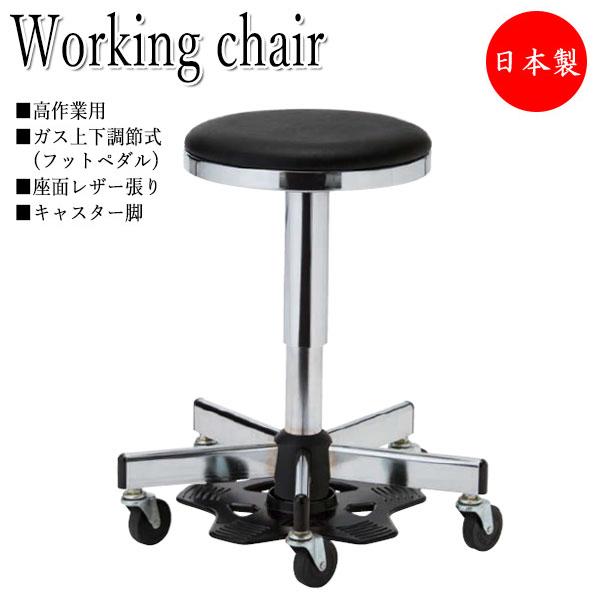 ハンズフリーチェア 作業椅子 NO-1026 ワークチェア デスクチェア ハイタイプ レザー張り キャスター付 フットペダル昇降式 ガス上下調節