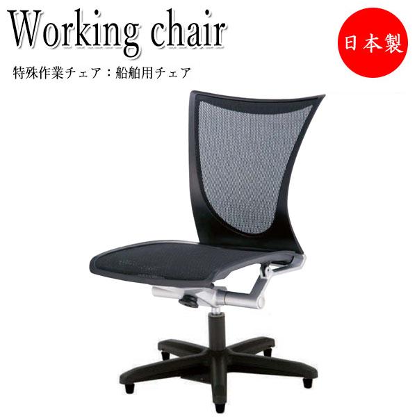 船舶用チェア 床固定椅子 オフィスチェア 作業椅子 高機能チェア 肘無 メッシュ張り ロッキング機構 ガス上下調節 NO-1028