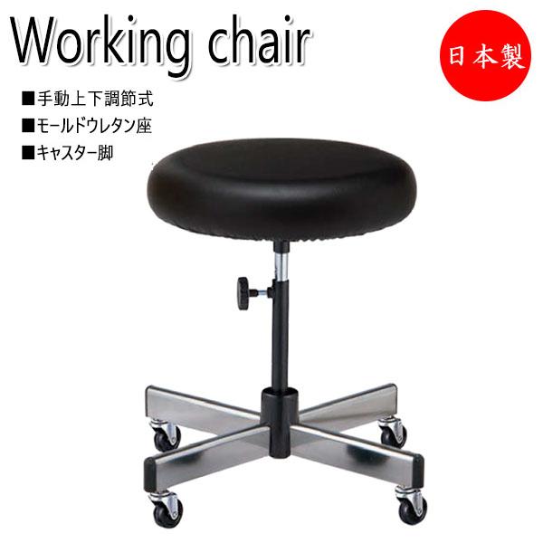 ワークチェア 作業椅子 スツール レザー張り ブラック キャスター脚 手動上下調節式 NO-1042