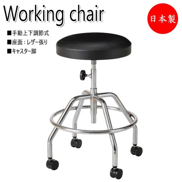 ワークチェア 作業椅子 スツール オペレーターチェア 製図 ハイタイプ レザー張り キャスター脚 手動上下調節式 NO-1048