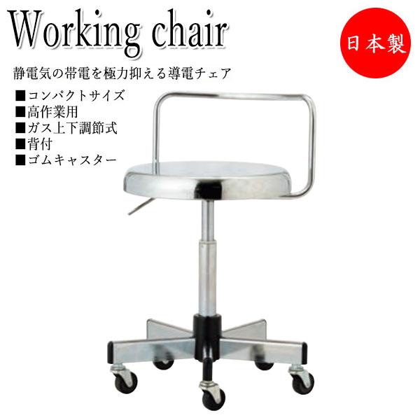導電チェア 作業椅子 スツール NO-1052 ワークチェア 丸イス ハイタイプ コンパクトサイズ 背付 キャスター付 ガス上下調節
