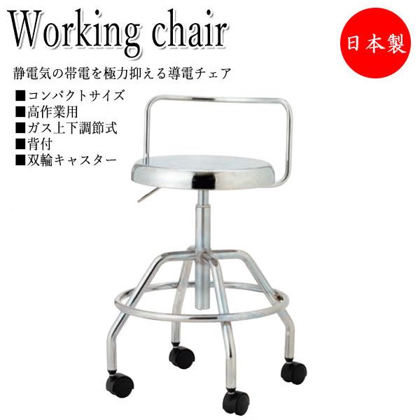 導電チェア 作業椅子 スツール NO-1055 ワークチェア 丸イス コンパクトサイズ ハイイプ 背付 スチール座 キャスター付 ガス上下調節