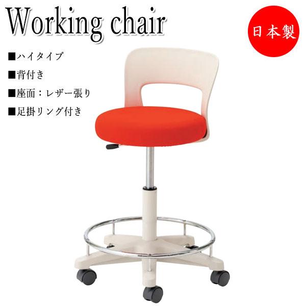 環境ソフトスツール ワーキングチェア NO-1067 作業椅子 デスクチェア 丸椅子 ハイタイプ 背付 レザー張り 足掛リング キャスター付 ガス上下調節