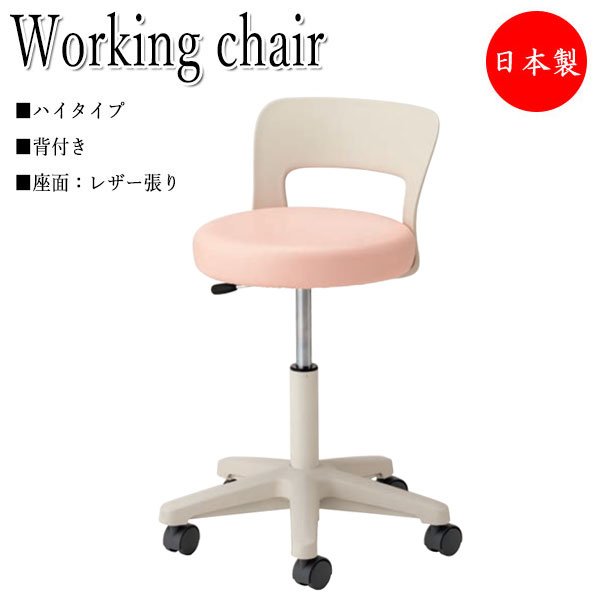 環境ソフトスツール ワーキングチェア 作業椅子 デスクチェア 丸椅子 ハイタイプ 背付 レザー張り キャスター付 ガス上下調節 NO-1068