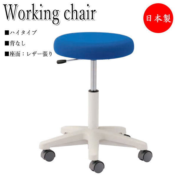環境ソフトスツール ワーキングチェア NO-1073 作業椅子 デスクチェア 丸椅子 ハイタイプ レザー張り キャスター付 ガス上下調節