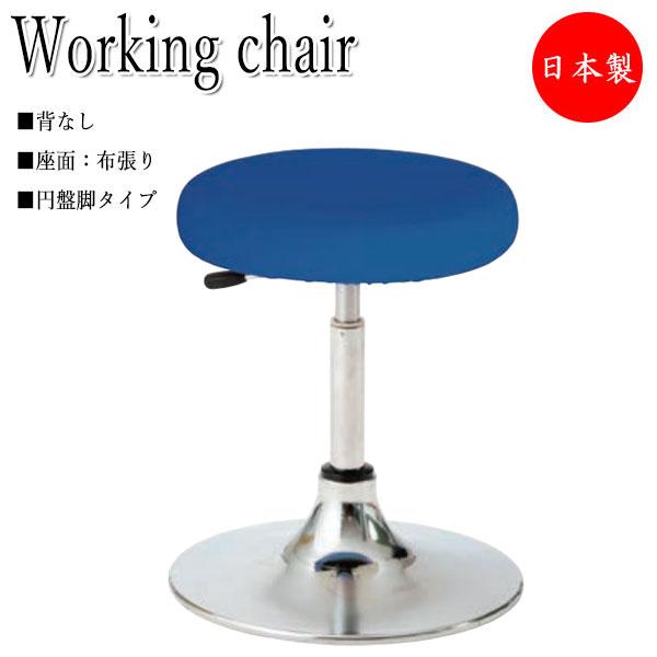 環境ソフトスツール ワーキングチェア NO-1080 作業椅子 デスクチェア 丸椅子 ハイタイプ 布張り 円盤脚 ガス上下調節
