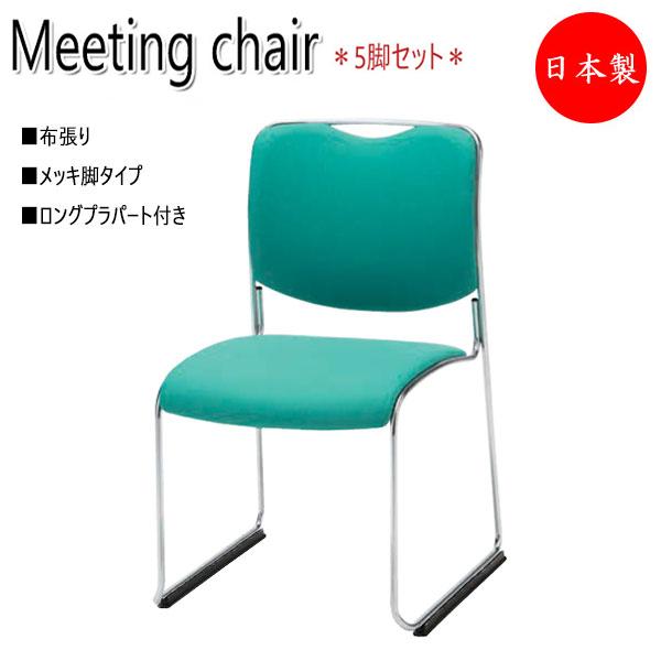 【最新入荷】 5脚セット 会議用チェア オフィスチェア NO-1099 待合椅子 リフレッシュチェア 5脚セット メッキ脚 布張り ロングプラパート付 メッキ脚 布張り スタッキング可能, REIKO KAZKI:d2ae55de --- canoncity.azurewebsites.net