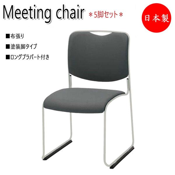 5脚セット 会議用チェア オフィスチェア NO-1103 待合椅子 リフレッシュチェア 塗装脚 布張り ロングプラパート付 スタッキング可能