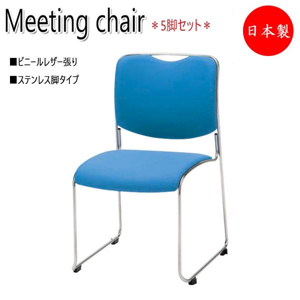 5脚セット 会議用チェア オフィスチェア NO-1106 待合椅子 リフレッシュチェア スタックチェア ステンレス脚 レザー張り スタッキング可能