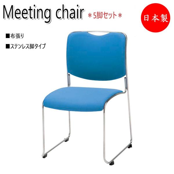 5脚セット 会議用チェア オフィスチェア NO-1107 待合椅子 リフレッシュチェア スタックチェア ステンレス脚 布張り スタッキング可能