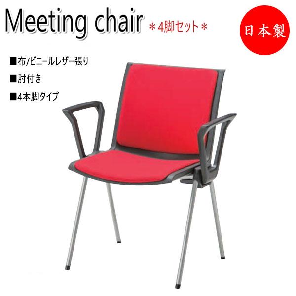4脚セット 会議用チェア スタッキングチェア リフレッシュチェア 会議椅子 ロビーチェア 肘付 固定脚タイプ スタッキング可能 NO-1160
