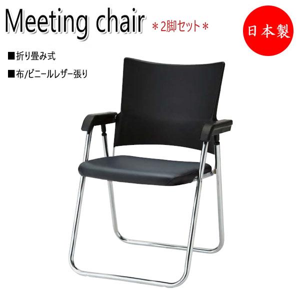 2脚セット 折り畳みチェア パイプ椅子 オフィスチェア 会議用チェア ミーティングチェア 肘付 背シェル 布張り レザー張り スチールパイプ NO-1188