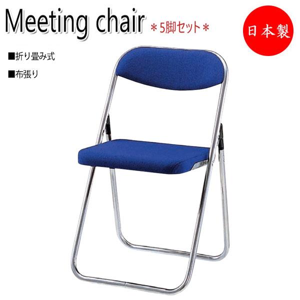 5脚セット 折り畳みチェア パイプ椅子 NO-1221 オフィスチェア 会議用チェア ミーティングチェア 布張り Sバネ スチールパイプ