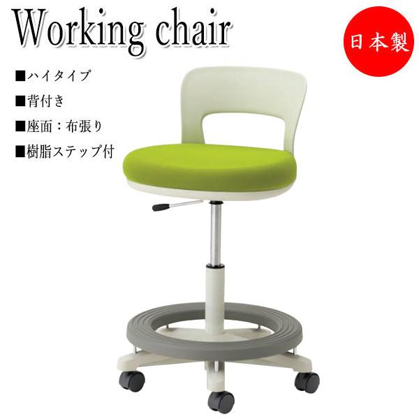 環境ソフトスツール ワーキングチェア 作業椅子 デスクチェア 丸椅子 ハイタイプ 樹脂ステップ付 背付 布張り キャスター付 ガス上下調節 NO-1279