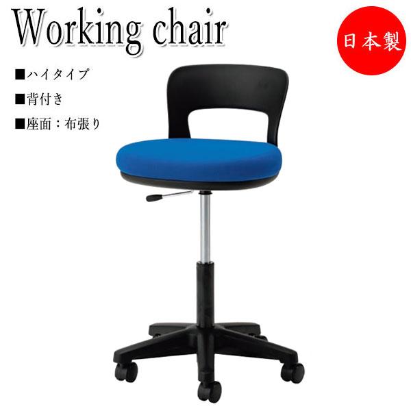 環境ソフトスツール ワーキングチェア 作業椅子 デスクチェア 丸椅子 ハイタイプ 背付 布張り キャスター付 ガス上下調節 NO-1281
