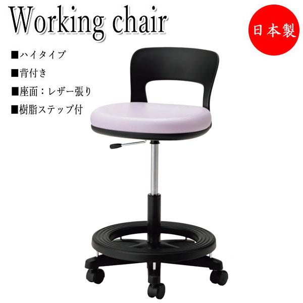環境ソフトスツール ワーキングチェア 作業椅子 デスクチェア 丸椅子 ハイタイプ 樹脂ステップ付 背付 レザー張り キャスター付 ガス上下調節 NO-1289