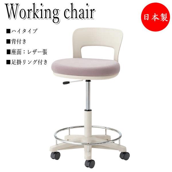 環境ソフトスツール ワーキングチェア 作業椅子 デスクチェア 丸椅子 ハイタイプ 足掛リング付 背付 レザー張り キャスター付 ガス上下調節 NO-1290