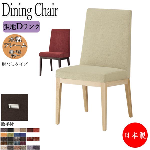 ダイニングチェア 椅子 カフェチェア 食卓椅子 リビング 肘無し OT-0018 イス シンプル 業務用 ダイニング クリアナチュラル 【張地Dランク】