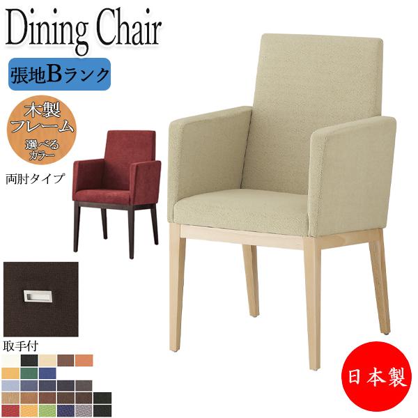 ダイニングチェア 椅子 カフェチェア 食卓椅子 リビング アームチェア 両肘チェア OT-0034 イス シンプル 業務用 ダイニング クリアナチュラル 【張地Bランク】