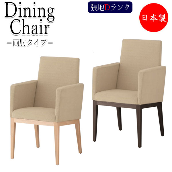ダイニングチェア 椅子 カフェチェア 食卓椅子 リビング アームチェア 両肘チェア OT-0036 イス シンプル 業務用 ダイニング クリアナチュラル 【張地Dランク】