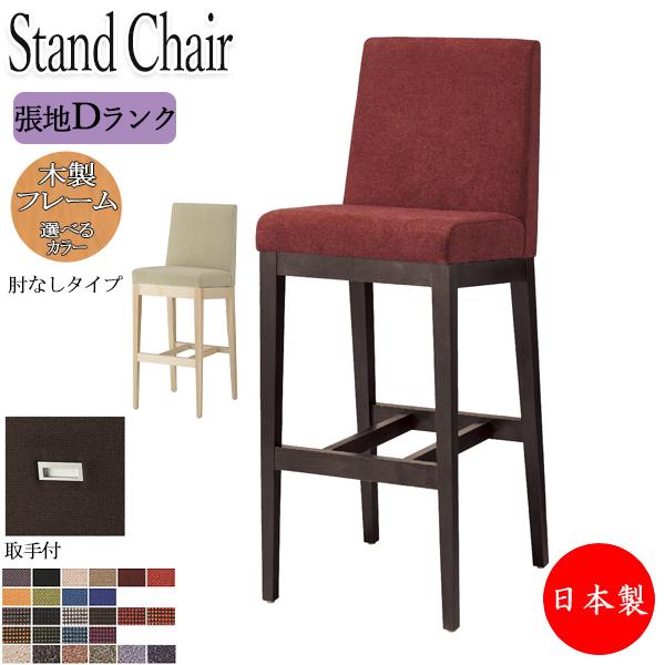 カウンターチェア バーチェア キッチンカウンターチェア 椅子 カフェチェア 食卓椅子 ダイニング 肘無し OT-0066 イス シンプル ナチュラル【張地Dランク】