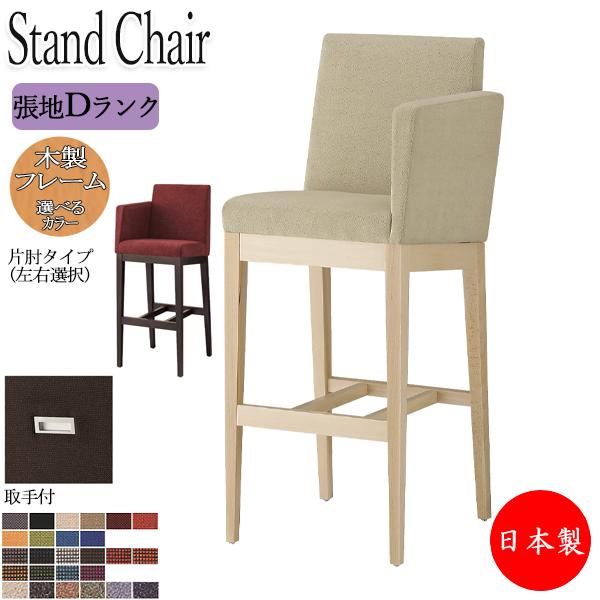 カウンターチェア バーチェア キッチンカウンターチェア 椅子 カフェチェア 食卓椅子 ダイニング 右肘 片肘 OT-0072 イス シンプル ナチュラル【張地Dランク】