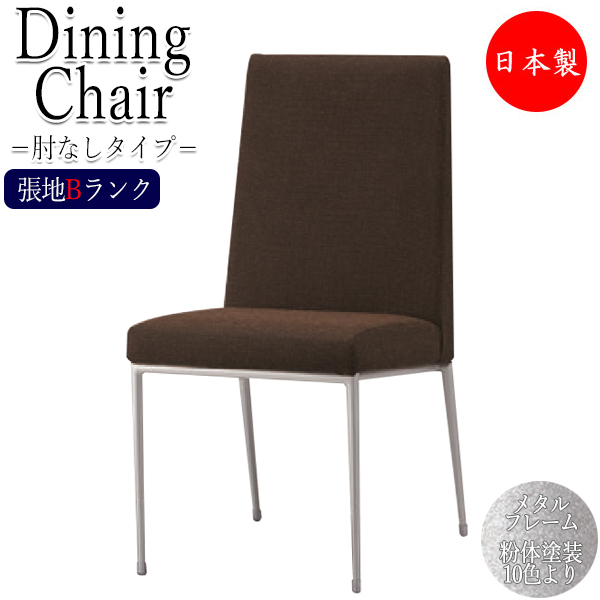 ダイニングチェア 椅子 カフェチェア 食卓椅子 リビング OT-0100 イス シンプル 業務用 ダイニング メタリック メタル脚 肘無し 【張地Bランク】
