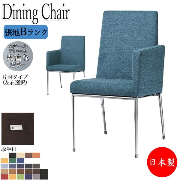 ダイニングチェア 椅子 カフェチェア 食卓椅子 リビング OT-0106 イス シンプル 業務用 ダイニング メタリック メタル脚 右肘タイプ 【張地Bランク】