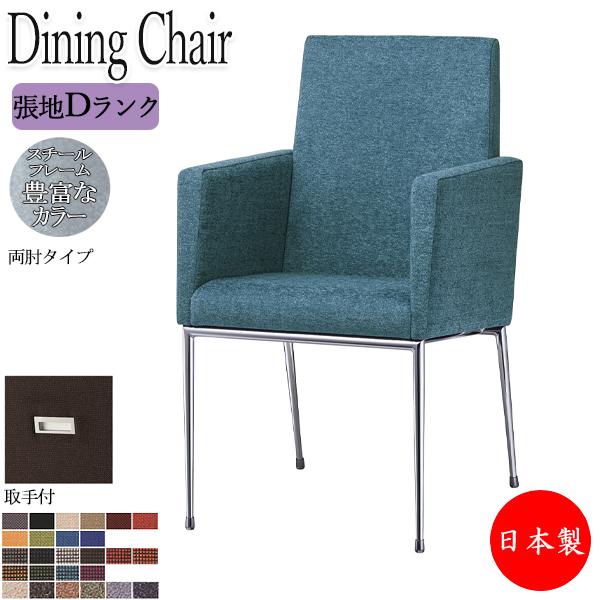 ダイニングチェア 椅子 アームチェア 食卓椅子 リビング OT-0120 イス シンプル 業務用 ダイニング メタリック メタル脚 両肘タイプ 【張地Dランク】