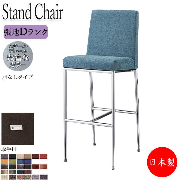 カウンターチェア バーチェア キッチンカウンターチェア 椅子 カフェチェア 食卓椅子 ダイニング 肘無し OT-0126 イス シンプル【張地Dランク】