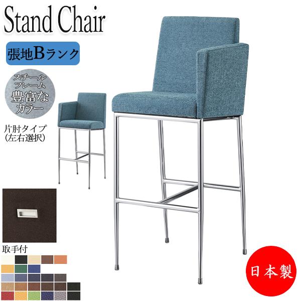 カウンターチェア バーチェア キッチンカウンターチェア 椅子 カフェチェア 食卓椅子 ダイニング 右肘タイプ OT-0130 イス シンプル【張地Bランク】