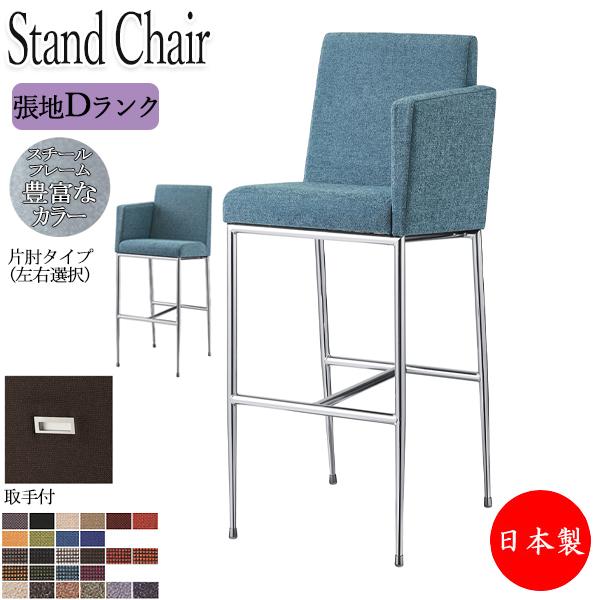 カウンターチェア バーチェア キッチンカウンターチェア 椅子 カフェチェア 食卓椅子 ダイニング 右肘タイプ OT-0132 イス シンプル【張地Dランク】