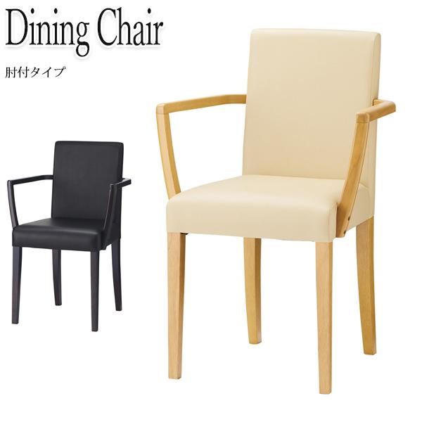 ダイニングチェア 椅子 カフェチェア 食卓椅子 アームチェア リビング 肘付 イス シンプル 業務用 ダイニング ナチュラル ベージュ OT-0167