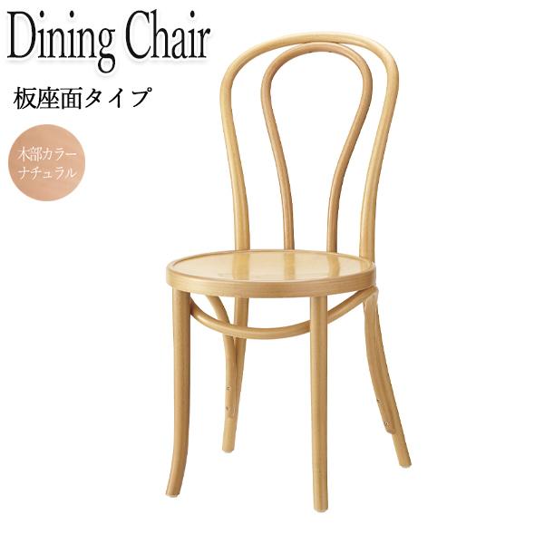 ダイニングチェア 椅子 カフェチェア カフェ風 食卓椅子 リビング イス シンプル 業務用 ダイニング ナチュラル ダークブラウン 茶 座ヌードタイプ OT-0207