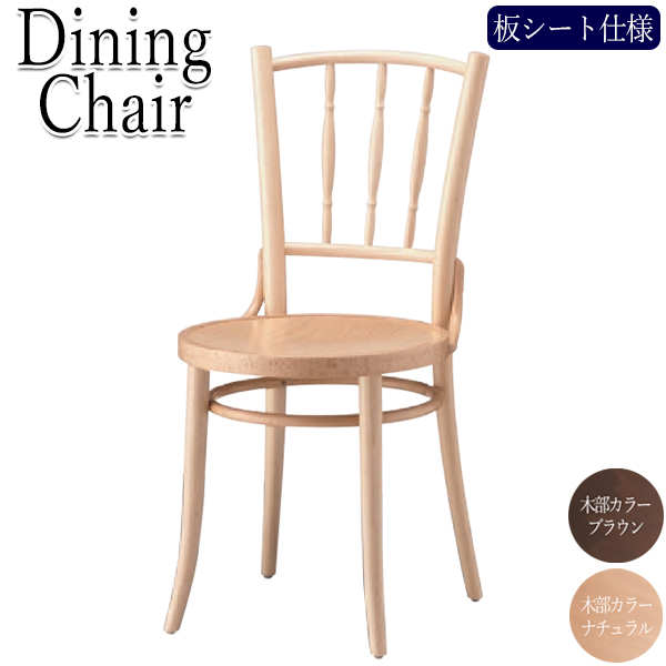ダイニングチェア 椅子 カフェチェア カフェ風 食卓椅子 リビング イス シンプル 業務用 ダイニング ナチュラル ブラウン 茶 座ヌードタイプ OT-0214