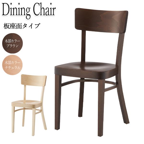 ダイニングチェア 椅子 カフェチェア カフェ風 食卓椅子 リビング イス シンプル 業務用 ダイニング ナチュラル ブラウン 茶 座ヌードタイプ OT-0221