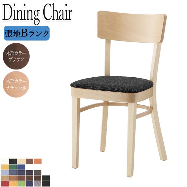 ダイニングチェア 椅子 カフェチェア カフェ風 食卓椅子 リビング OT-0223 イス シンプル 業務用 ナチュラル ブラウン 座クッションタイプ【張地Bランク】