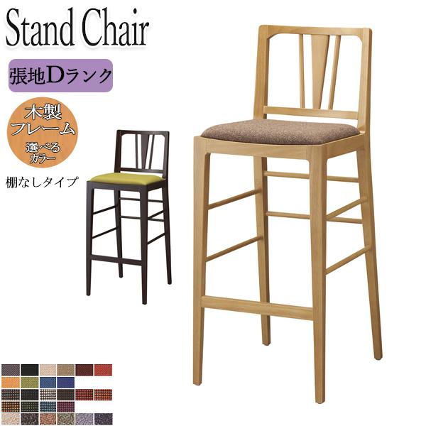 カウンターチェア バーチェア スタンド椅子 カフェチェア カフェ風 食卓椅子 OT-0255 イス シンプル 業務用 ナチュラル 茶 棚無しタイプ 【張地Dランク】