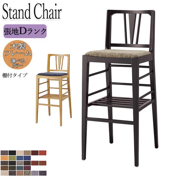 カウンターチェア バーチェア スタンド椅子 カフェチェア カフェ風 食卓椅子 OT-0267 イス シンプル 業務用 ナチュラル 茶 棚付タイプ 【張地Dランク】