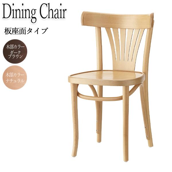 ダイニングチェア 椅子 カフェチェア カフェ風 食卓椅子 リビング OT-0276 イス シンプル 業務用 ダイニング ナチュラル ダークブラウン 茶 座ヌードタイプ