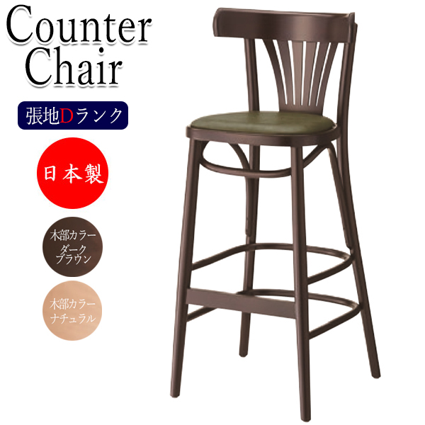 カウンターチェア バーチェア スタンド椅子 カフェチェア カフェ風 OT-0287 イス シンプル ナチュラル ダークブラウン 茶 座クッションタイプ 【張地Dランク】