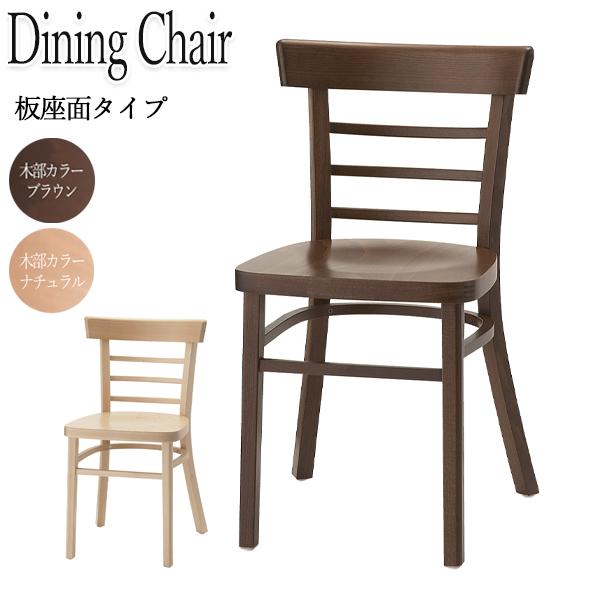 ダイニングチェア 椅子 カフェチェア カフェ風 食卓椅子 リビング イス シンプル 業務用 ダイニング ナチュラル ブラウン 茶 座ヌードタイプ OT-0290