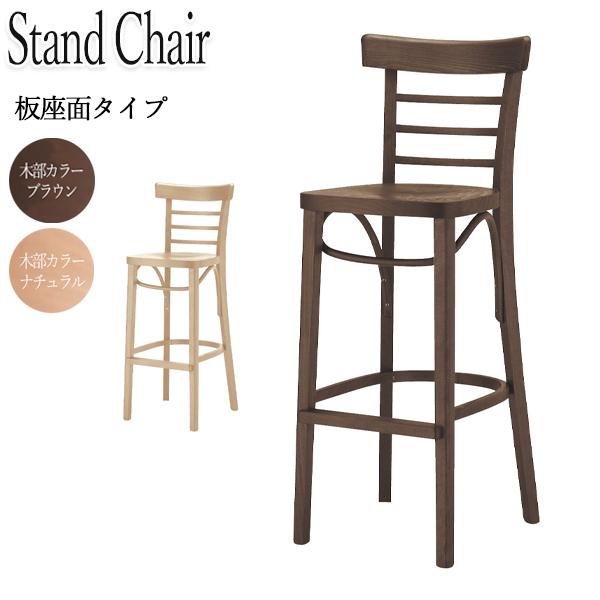 カウンターチェア バーチェア スタンド 椅子 カフェチェア カフェ風 食卓椅子 リビング OT-0297 イス シンプル ナチュラル ブラウン 茶 座ヌードタイプ